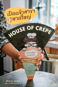House of Crepe